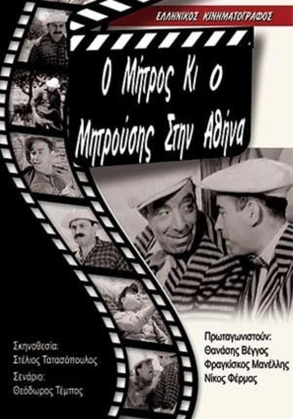 Ver ? ?????? ??? ? ????????? ???? ????? Online HD Español (1960)
