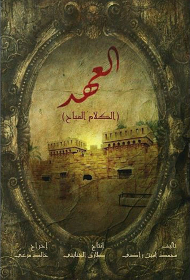 العهد TV Shows About Egypt