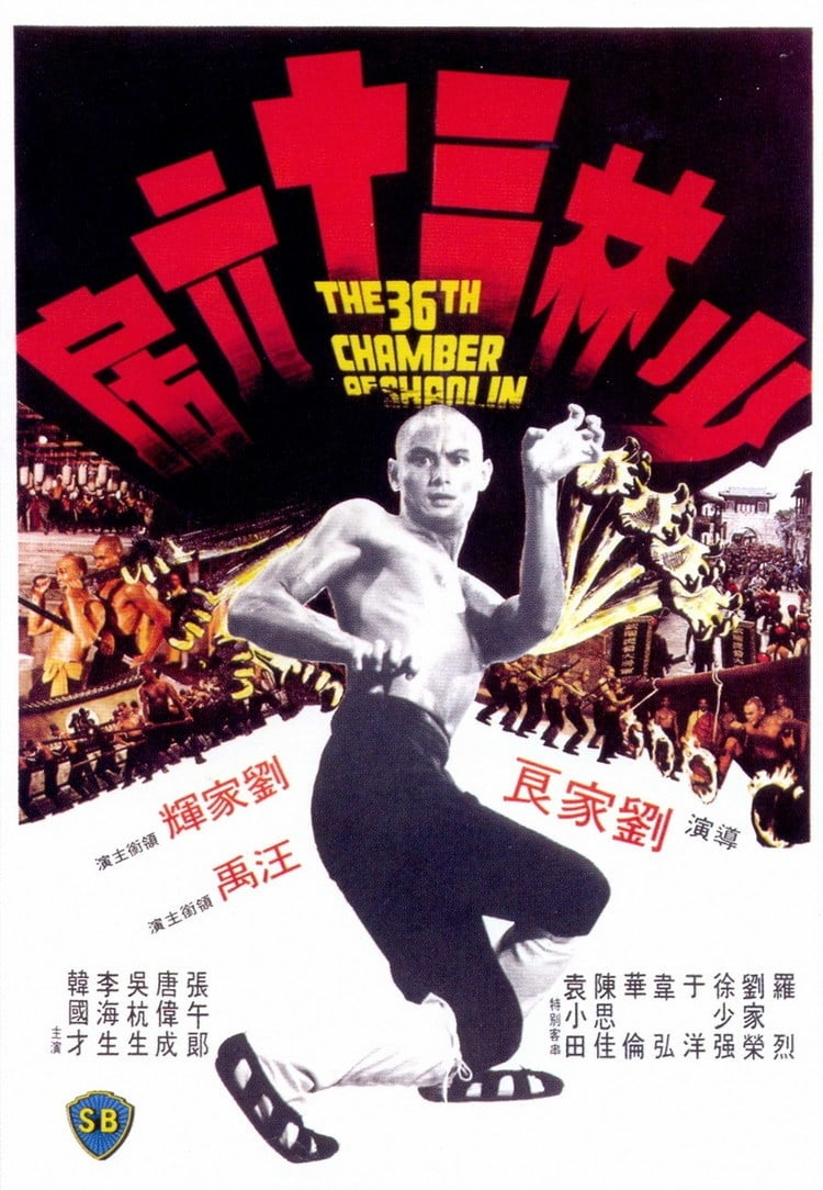 Poster and image movie Film A 36-a camera - 少林卅六房 - The 36th Chamber of Shaolin - The 36th Chamber of Shaolin -  1978