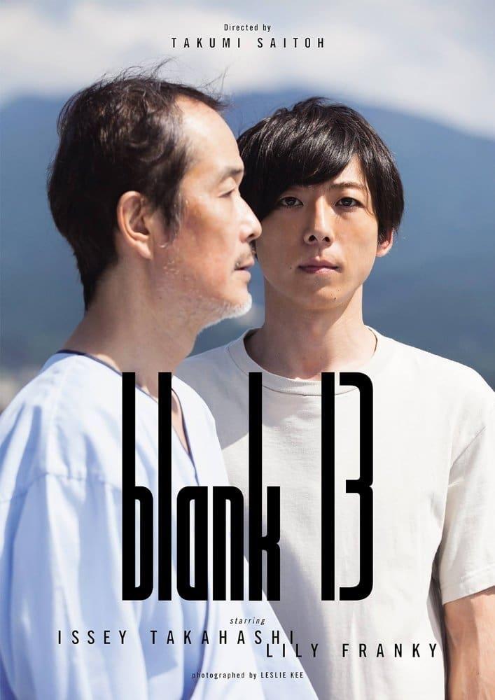 blank 13