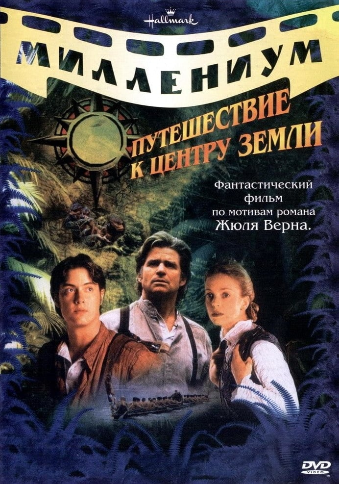 Journey to the Center of the Earth (1999)
