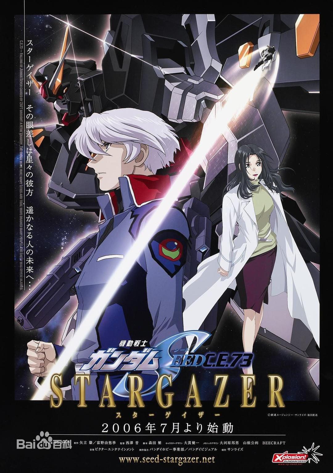 Mobile Suit Gundam SEED C.E. 73: Stargazer (2006)