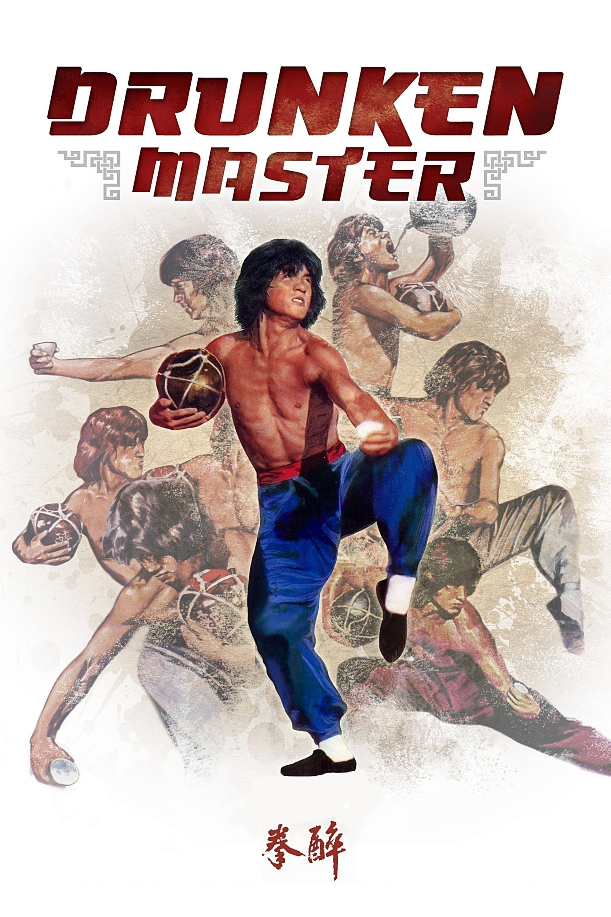 Drunken Master (1978) - Posters — The Movie Database (TMDb)