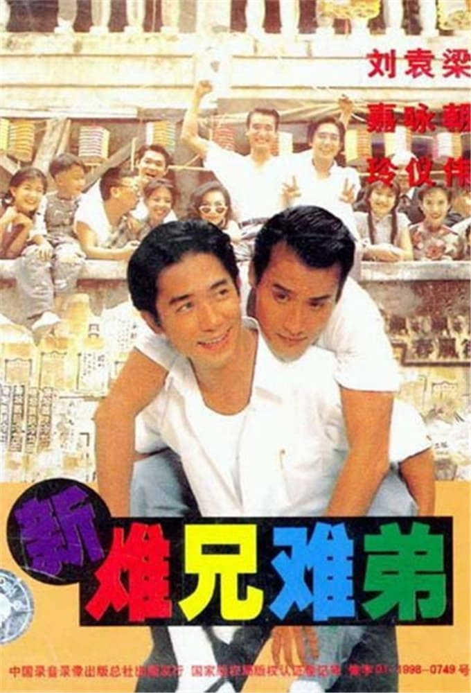 He Ain't Heavy, He's My Father (1993)
