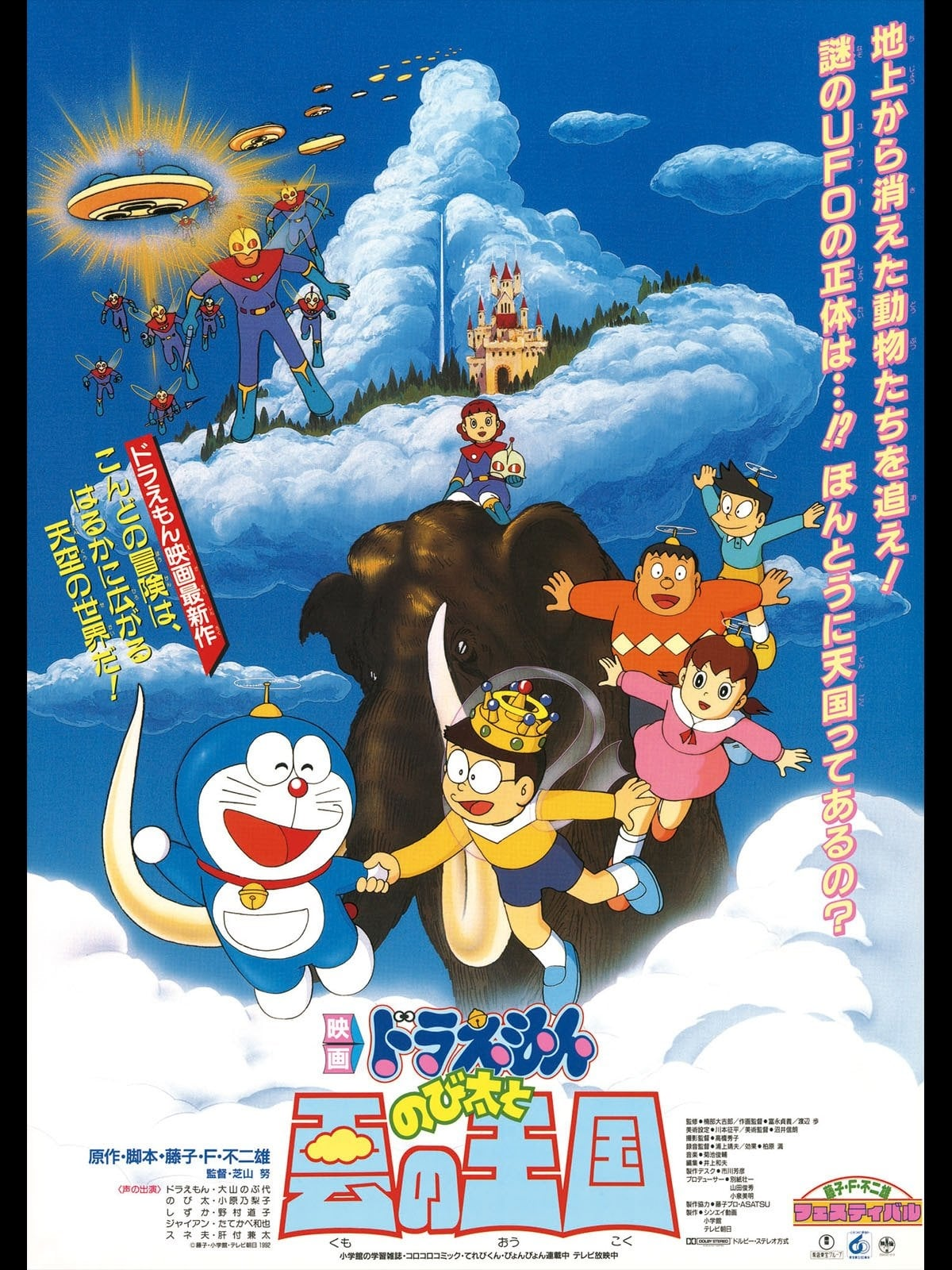 Doraemon: Nobita and the Kingdom of Clouds (1992)