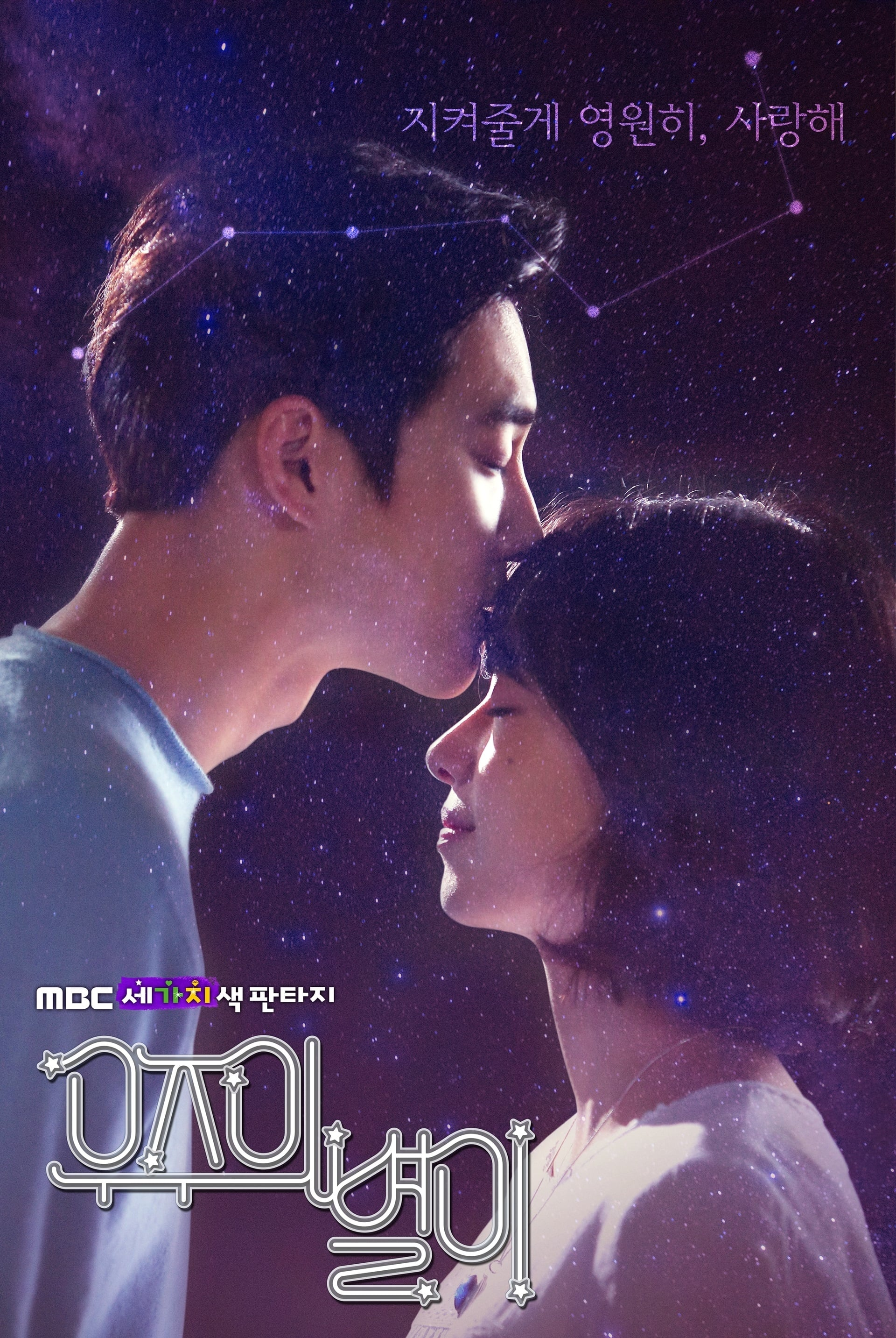 The Universe's Star (2017)