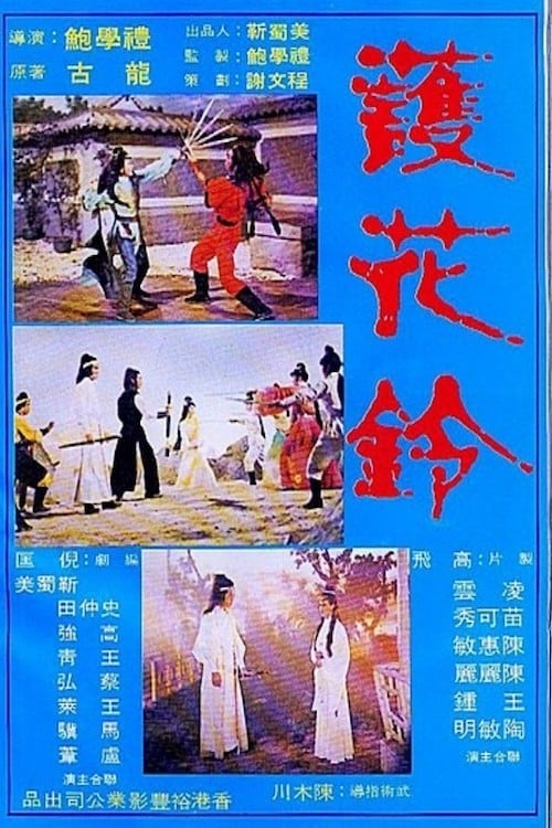 Ver Hu hwa ling Online HD Español (1979)
