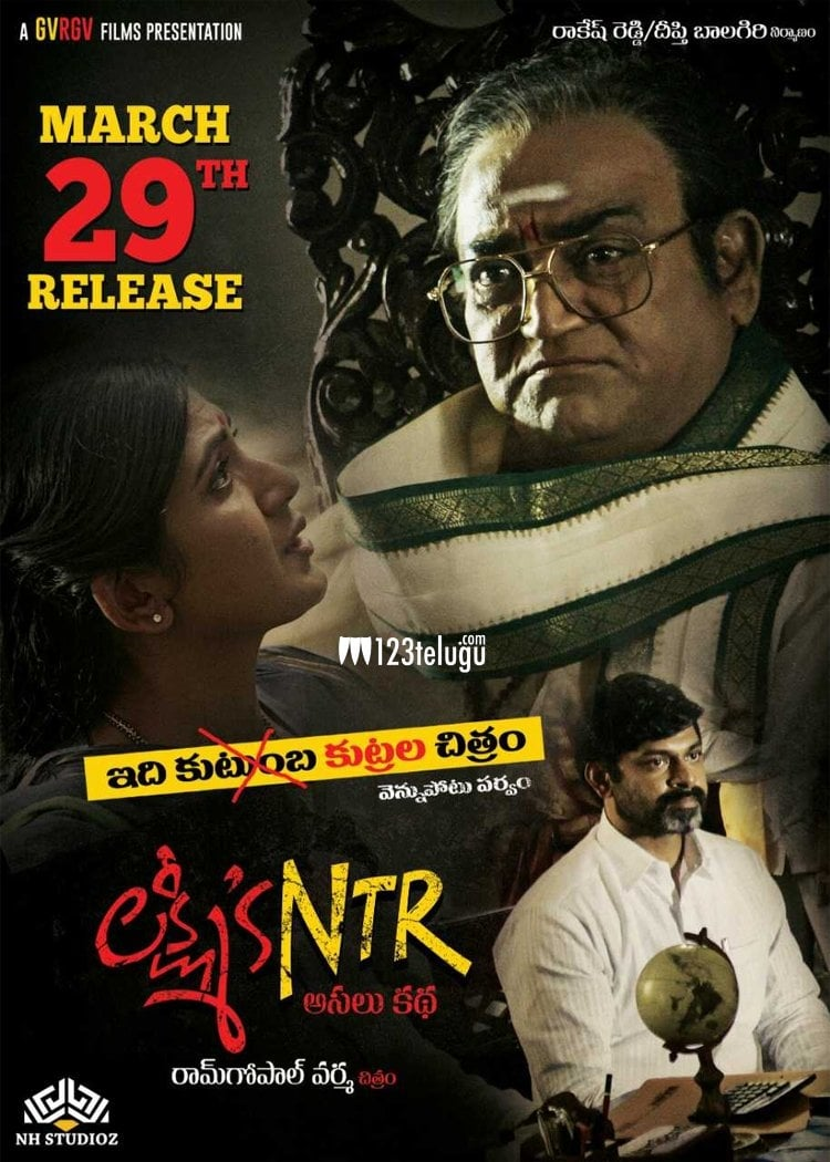 Lakshmi's NTR (2019)