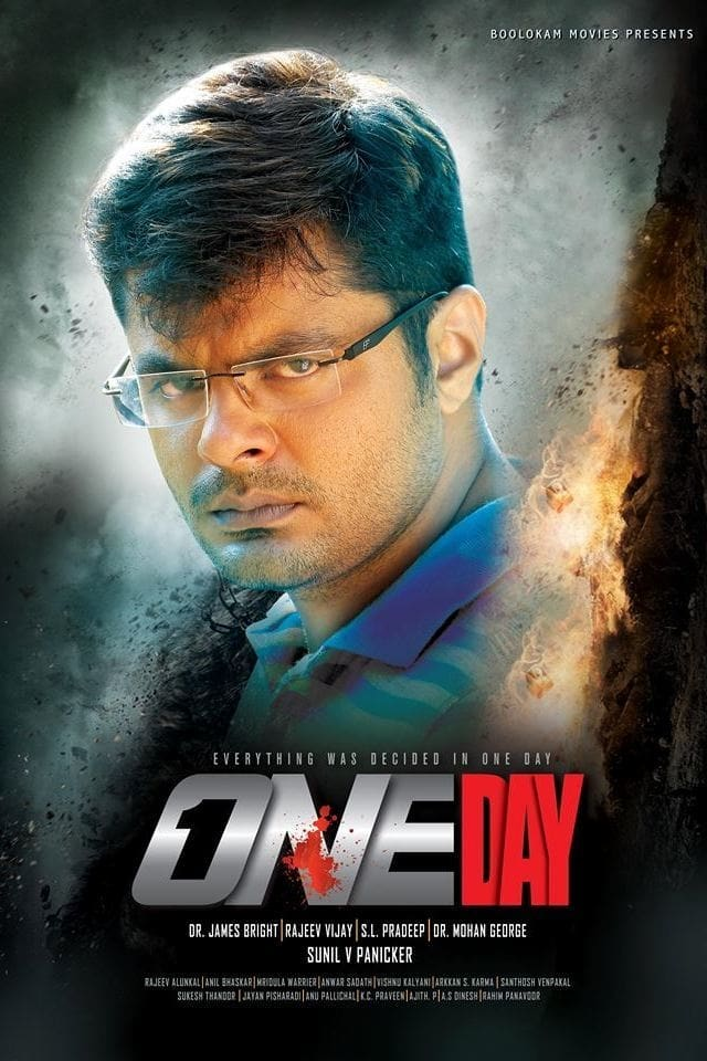 One Day (2015)