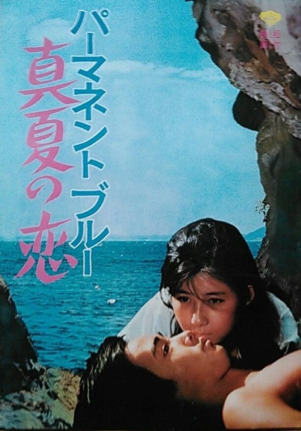 Permanent Blue (1976)