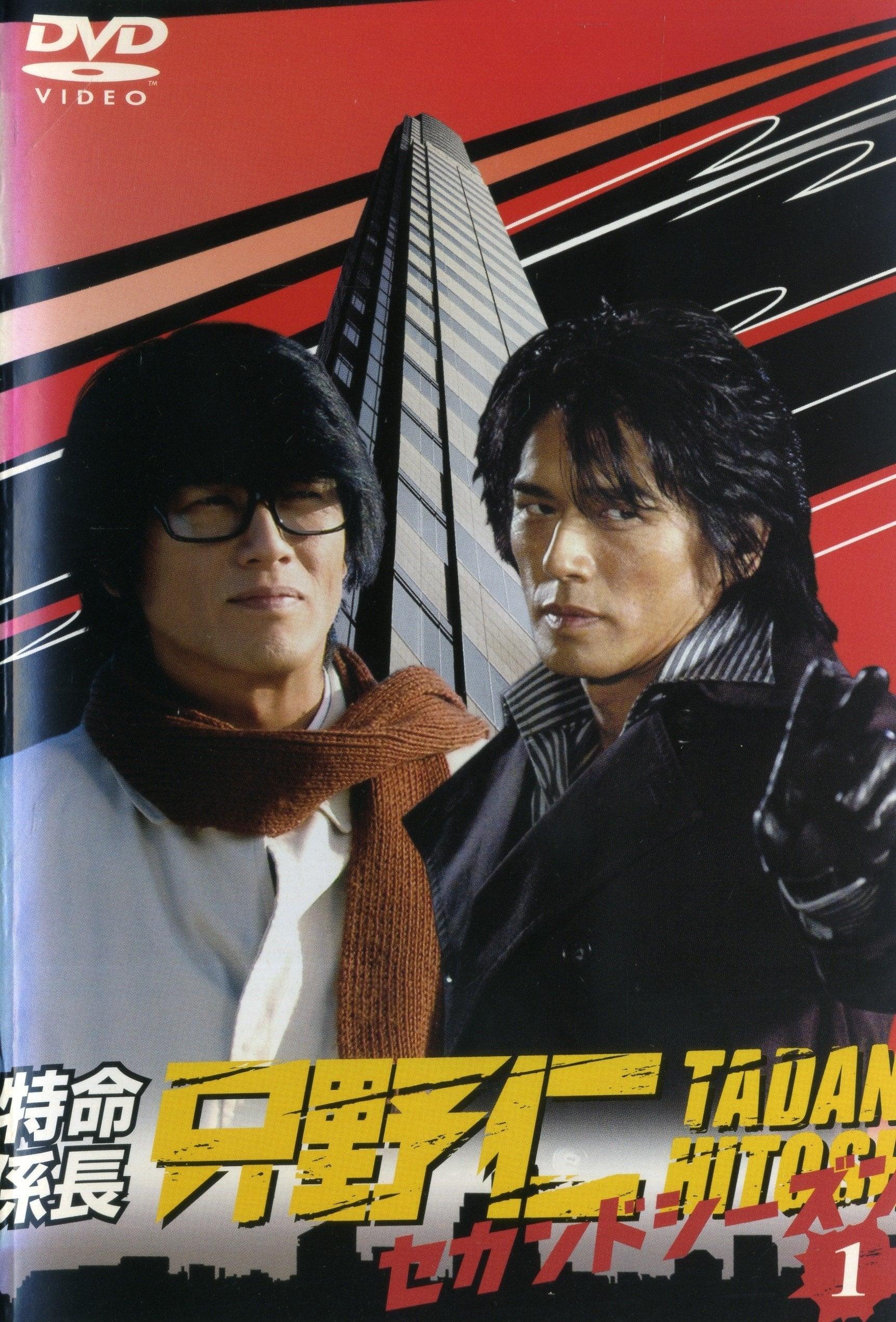 Hitoshi Tadano, the Extraordinary Undercover Detective (2003)