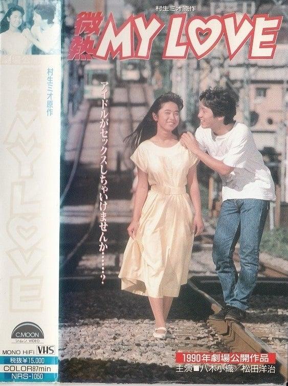 Binetsu MY LOVE (1990)