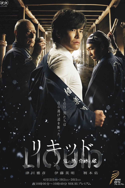 リキッド ~鬼の酒 奇跡の蔵~ TV Shows About Rivalry
