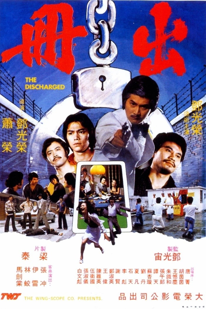 Ver Chu ce Online HD Español (1977)