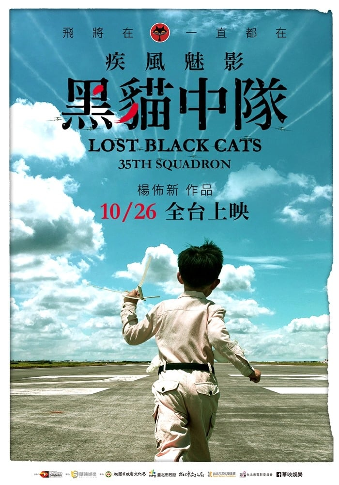 Lost Black Cats 35TH Squadron