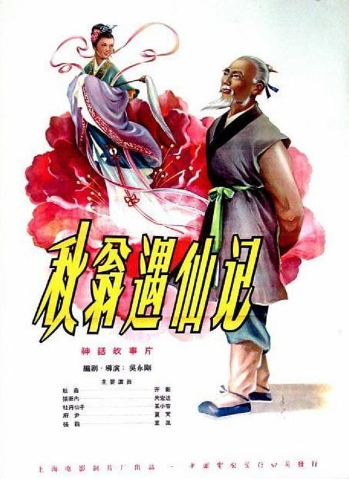 The Old Man and the Fairy (1956)