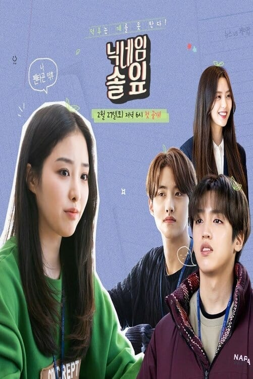 Nickname Pine Leaf TV Shows About Love
