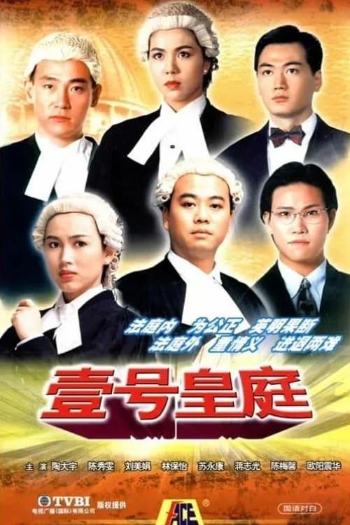 壹号皇庭 (1992) (1992)
