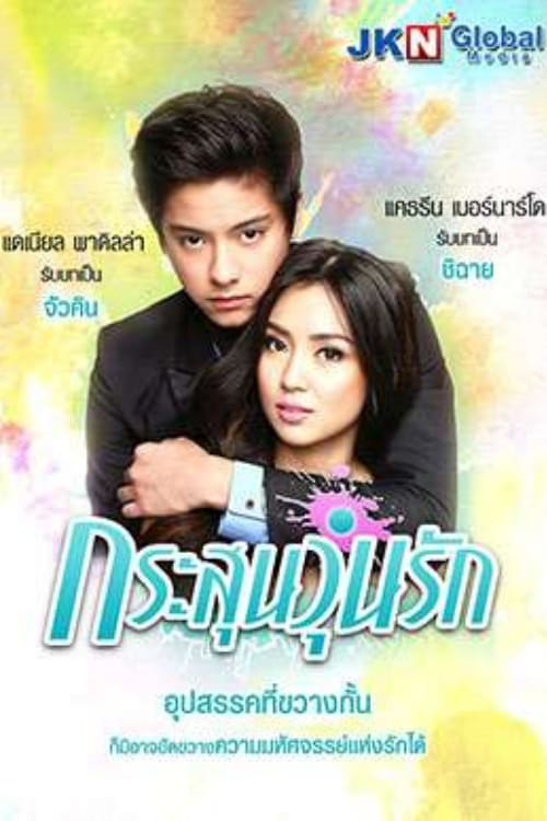 Got to Believe (2013)