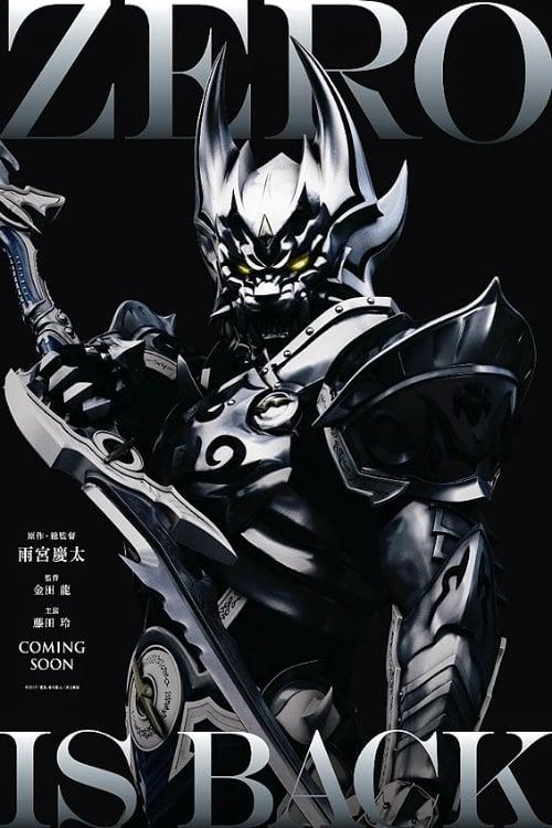 絶狼<ZERO>-BLACK BLOOD- TV Shows About Tokusatsu