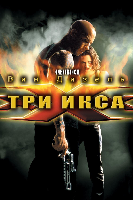 xXx (2002) Gratis Films Kijken Met Ondertiteling