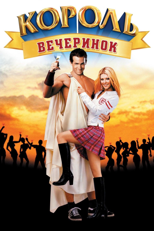 National Lampoon's Van Wilder (2002) • movies.film-cine.com