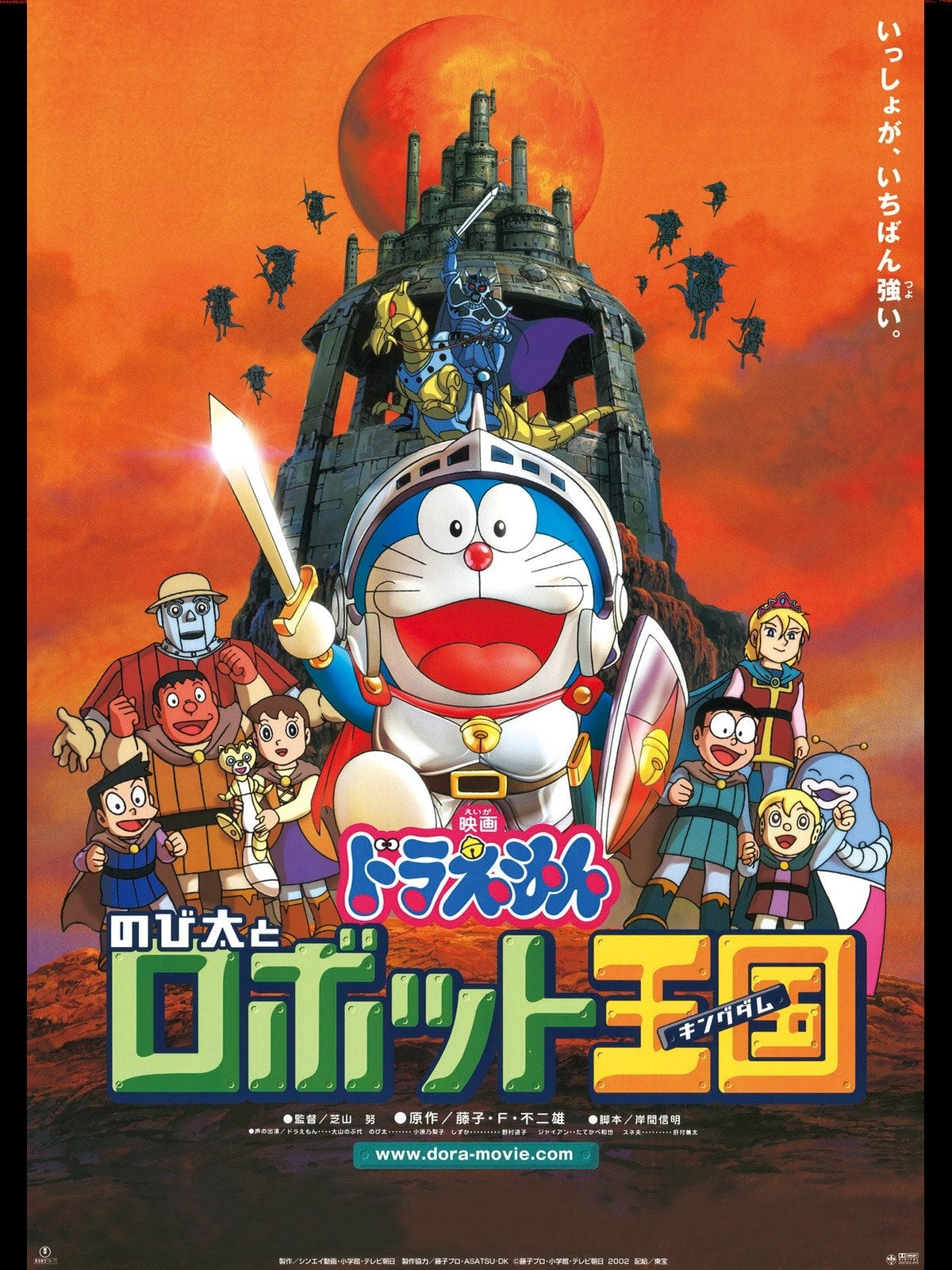 Doraemon: Nobita and the Robot Kingdom (2002) - Posters