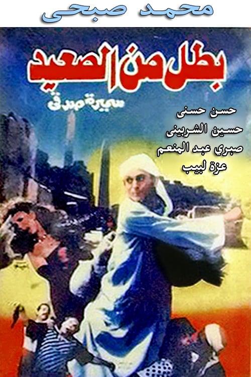 The Hero of Upper Egypt (1991)