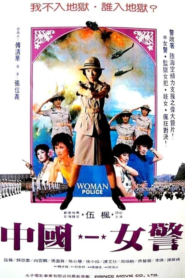 Ver Zhong Guo nu jing Online HD Español ()