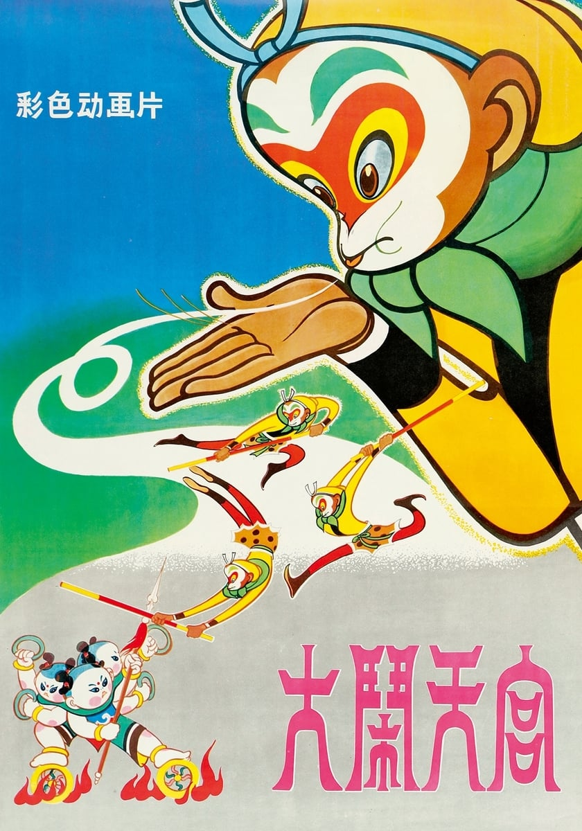 The Monkey King (1963)
