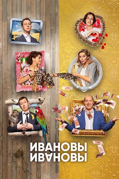 Ivanovs-Ivanovs Season 4