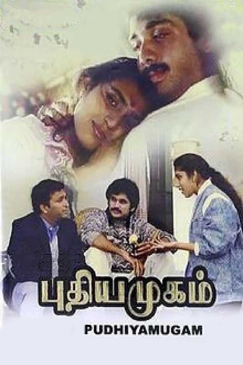Pudhiya Mugam (1993)