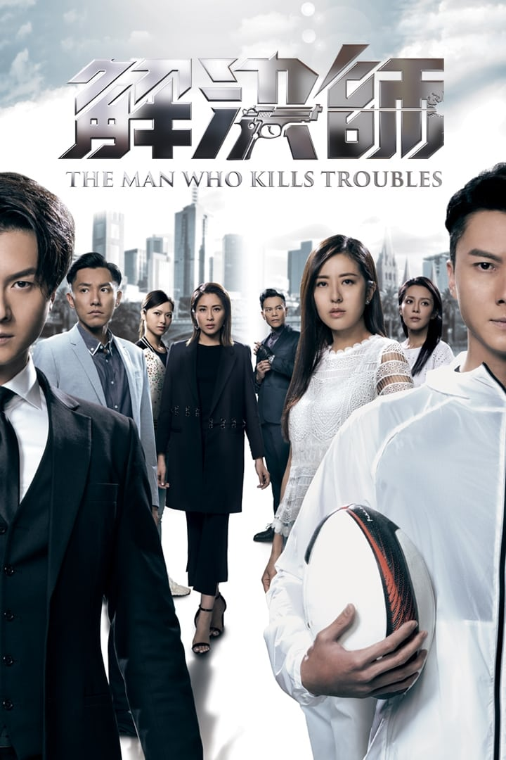 The Man Who Kills Troubles (2019)