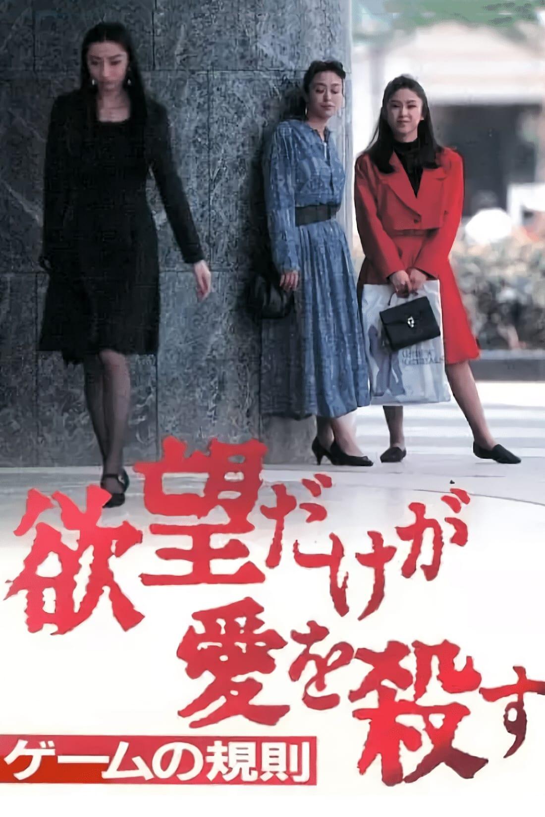 Yabo dake ga ai o korosu 3: Game no kisoku (1995)