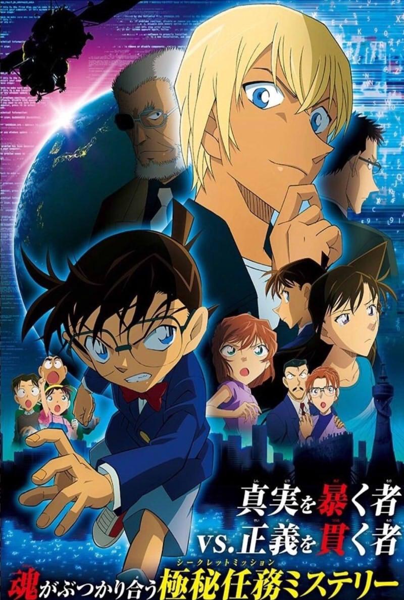 Detective Conan 22: El Ejecutor Cero Streaming
