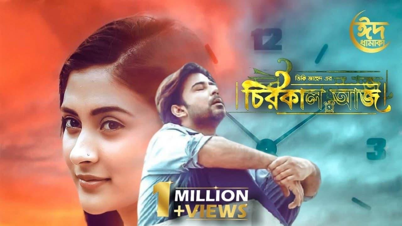 Chirokal Aaj (2021) movie download
