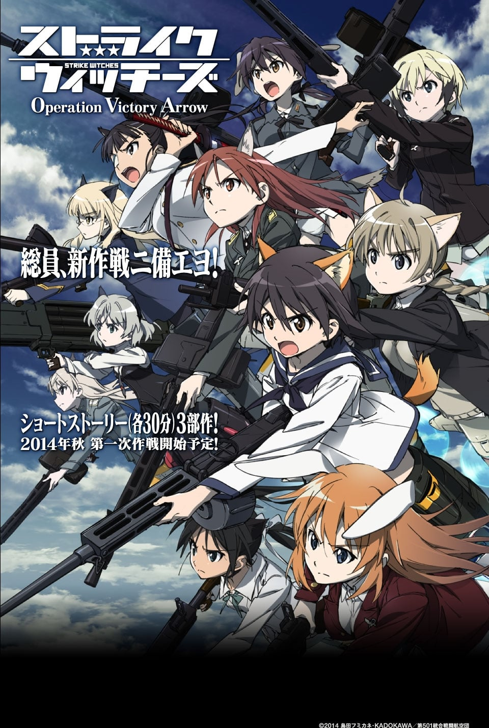 Strike Witches: Operation Victory Arrow Vol.1 - The Thunder of Saint-Trond (2014)