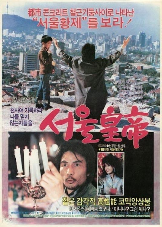 Ver Seoul Hwangje Online HD Español (1986)