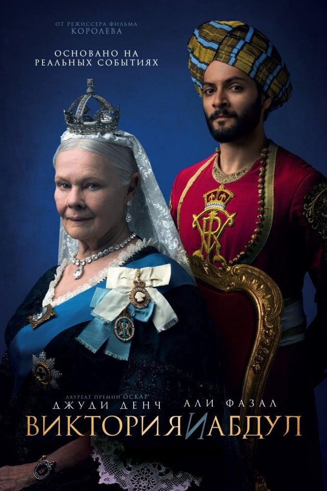 Poster and image movie Film Victoria si Abdul - Victoria & Abdul - Victoria & Abdul - Victoria and Abdul -  2017