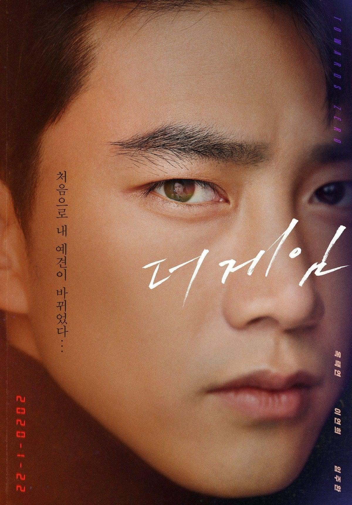 Nonton Drama Korea The Game: Towards Zero (2020)