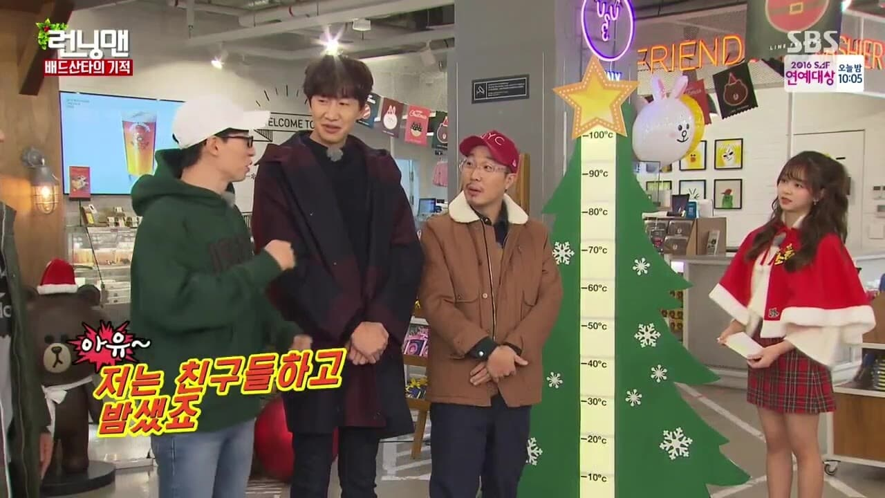 Running Man Season 1 :Episode 331  Bad Santa Christmas Special with Kim So-hyun