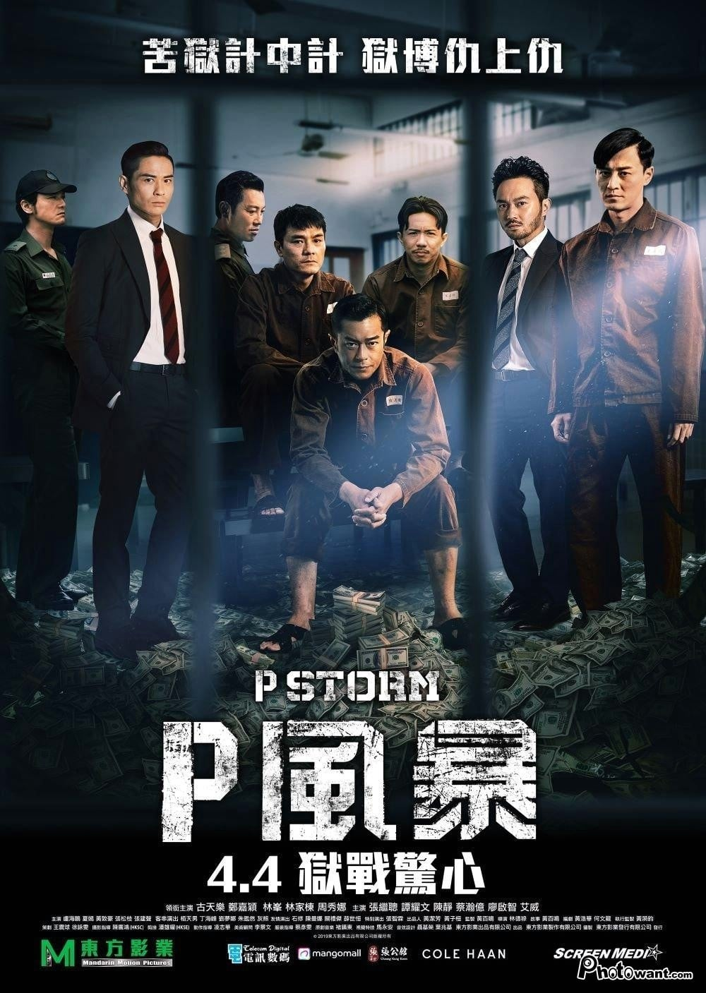 P Storm (2019)