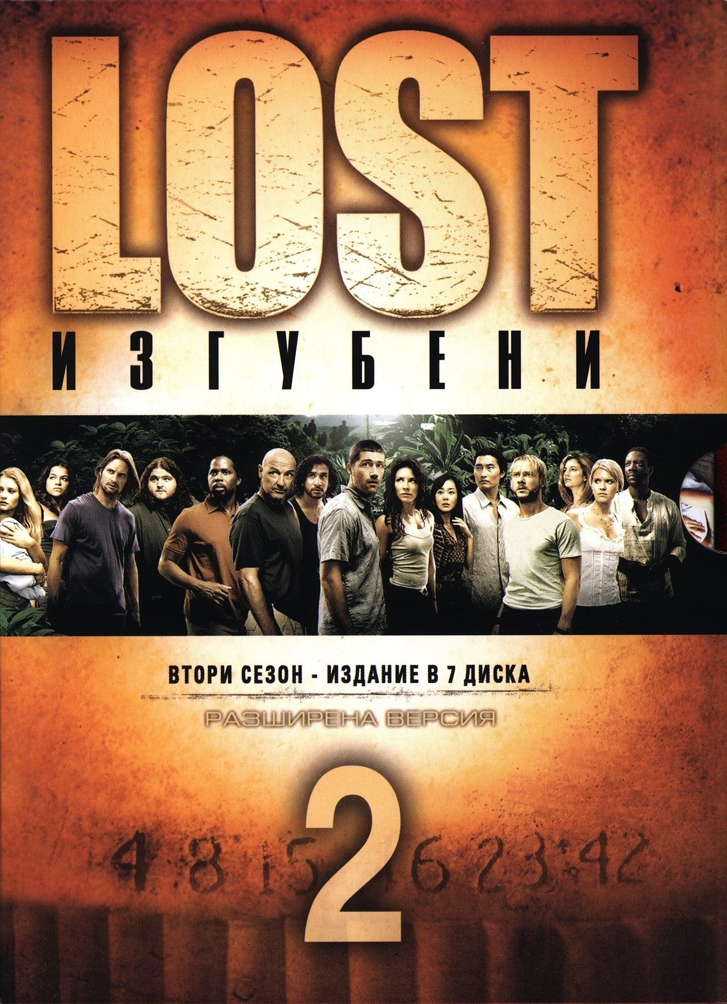 Изгубени – Сезон 2