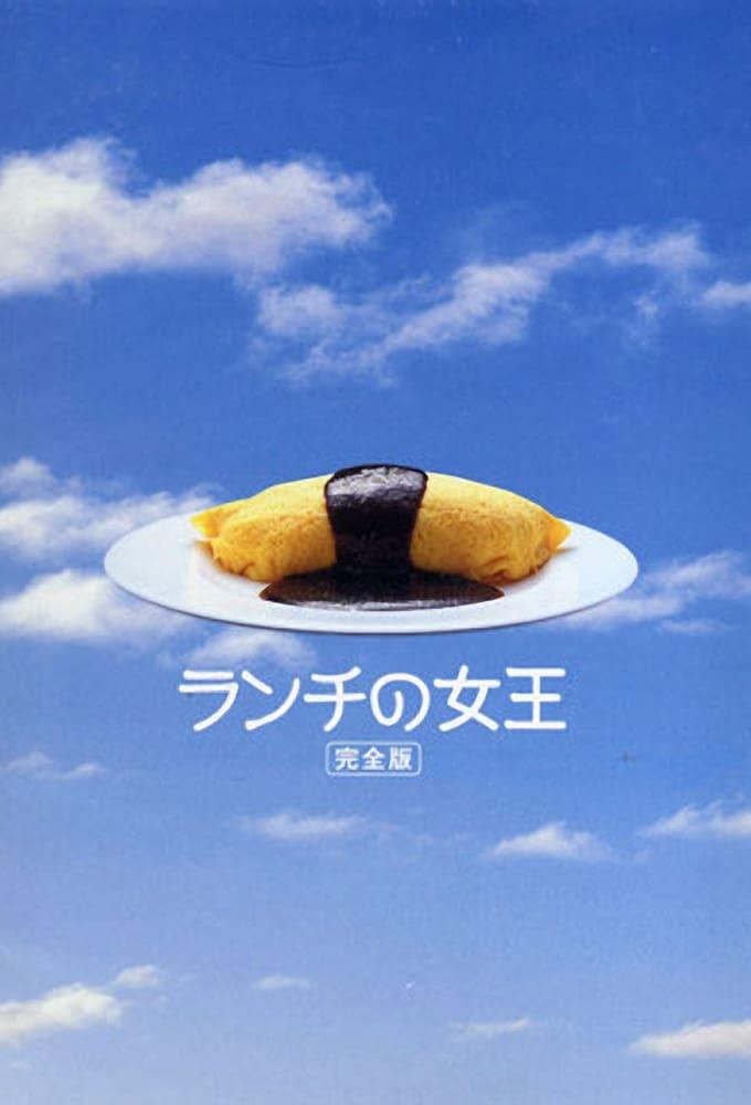 Lunch Queen (2002)