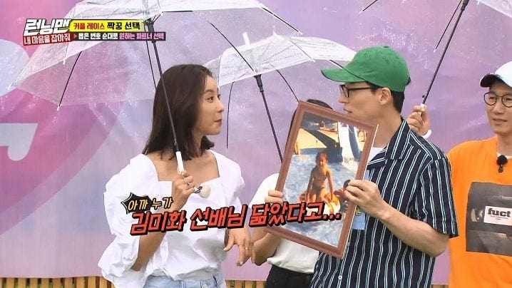 Running Man Season 1 :Episode 409  Catch My Heart