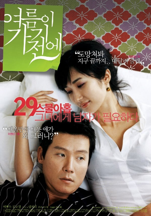 Before the Summer Passes Away (2007)