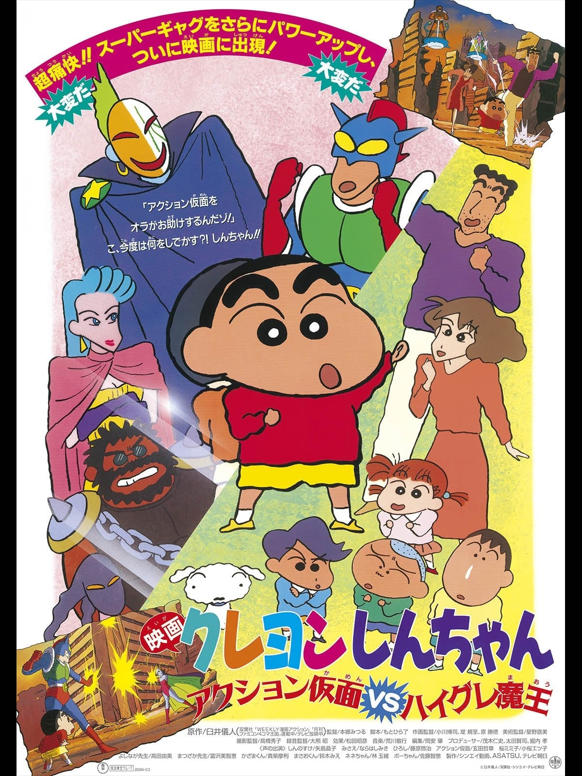 Crayon Shin-chan: Action Mask vs. Leotard Devil (1993)