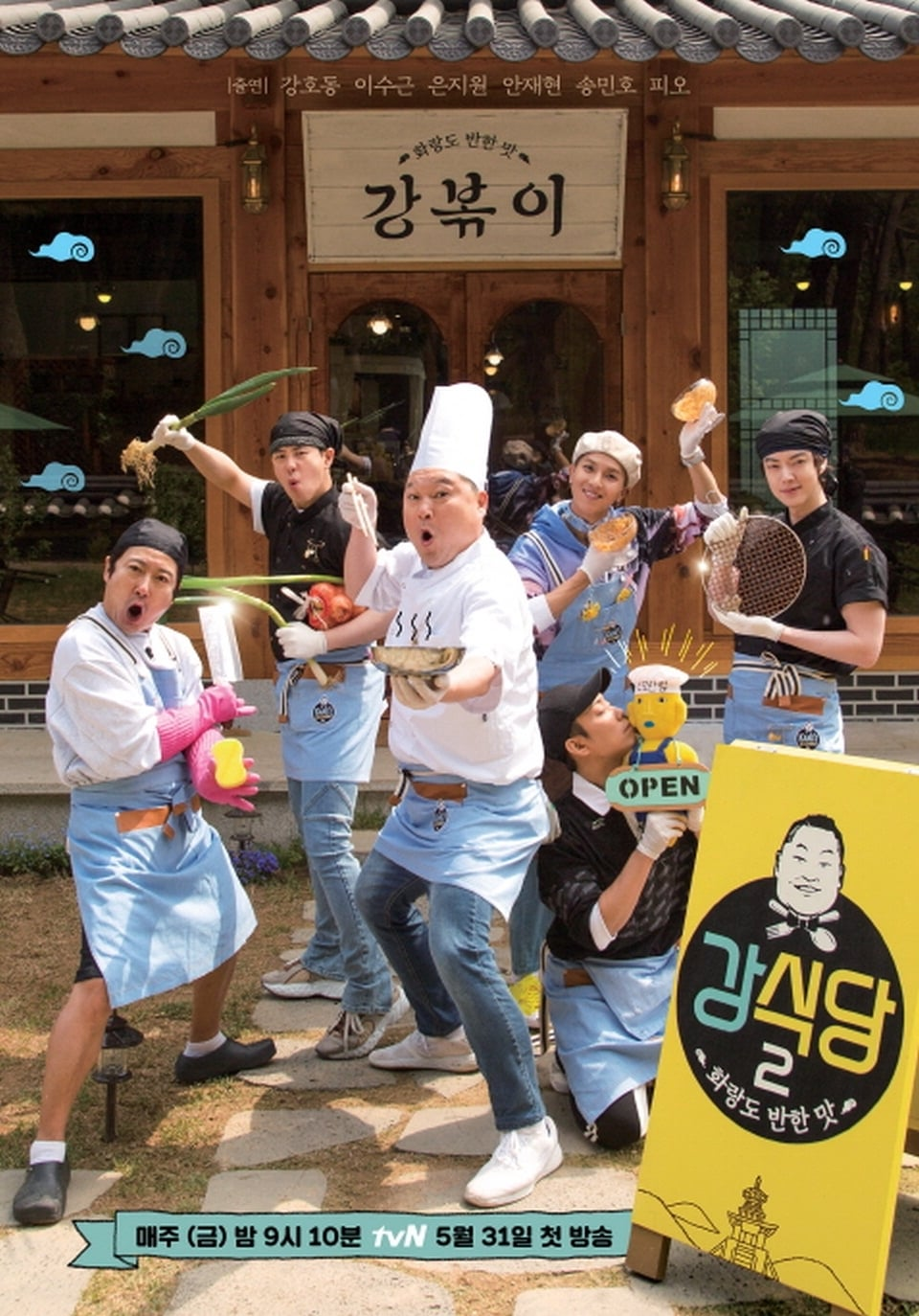 Kang's Kitchen Season 2