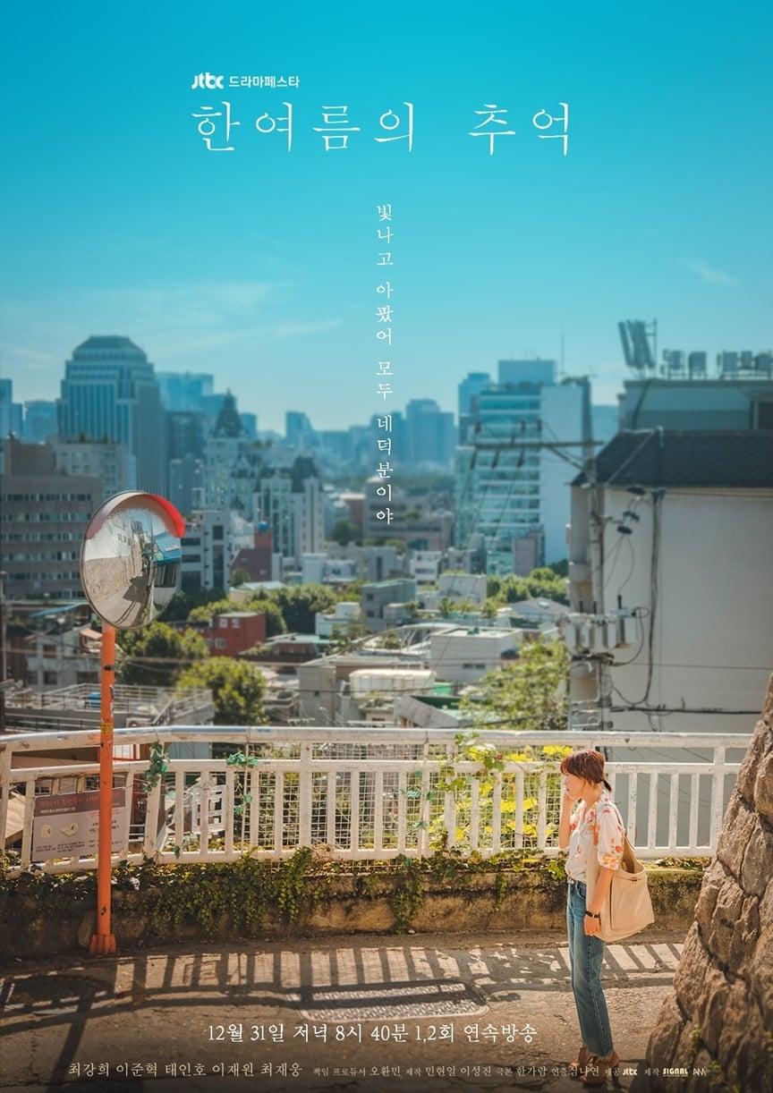 Han Yeo Reum's Memory (2017)
