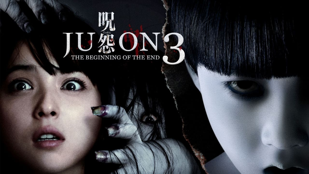 Ju-on: Beginning of the End (2014)